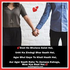 Friendship Shayari in English with Image - Love Shayari Bad Quotes, Motivational Quotes For Life, Life Quotes, Friendship Shayari, Real Friendship Quotes, Shayari In English, Dosti Shayari, Zindagi Quotes, Best Friend Quotes