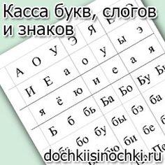 соединение буквы о с другими буквами образец