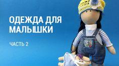 """Часть 2. Школа """"Панпина"""". Одежда для """"Малышки"""""""