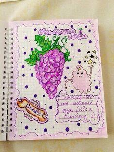 Личные дневники. Идеи для личного дневника