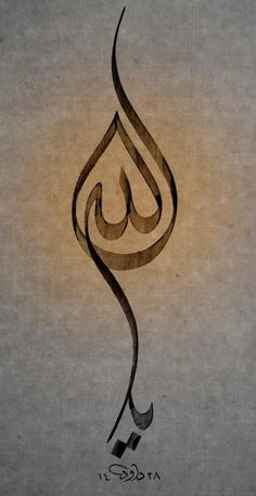 Ya Allah (O Allah) Calligraphy ? O Allah Originally found on: alyibnawi Arabic Calligraphy Art, Arabic Art, Calligraphy Alphabet, Islamic Paintings, Foto Blog, Islamic Wall Art, Turkish Art, Art Graphique, Doodles