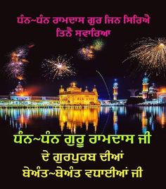 My Birthday Status, Never Alone, Punjabi Quotes, Good Morning Greetings, Religious Quotes, Faith In God, Blessed, Blessings, Diamond Jewelry