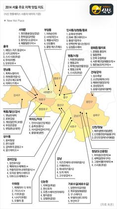 식신들이 강력 추천한 2014 서울 맛집 지도 살펴보니 :: 매일경제 뉴스