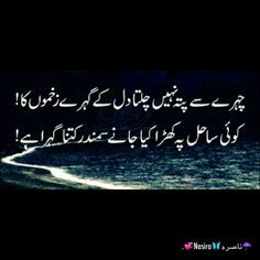 Touches the heart like this poetry Nice Poetry, Beautiful Poetry, Love Poetry Urdu, My Poetry, Beautiful Words, Wise Quotes, Urdu Quotes, Poetry Quotes, Sufi Quotes