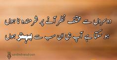 دوسروں سے مختلف نظر آنے پر شرمندہ نا ہوں، ہو سکتا ہے آپ ہی ان سب سے بہتر ہوں  #urdu #urdu-poem