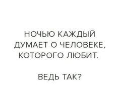 Oh Love, Just Love, Quotes And Notes, Book Quotes, Russian Quotes, I Am Sad, Teen Quotes, My Mood, Cool Words