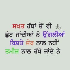 Gurbani Quotes, Sufi Quotes, Holy Quotes, True Quotes, Love Pain Quotes, Good Thoughts Quotes, Attitude Quotes, Punjabi Funny Quotes, Punjabi Love Quotes