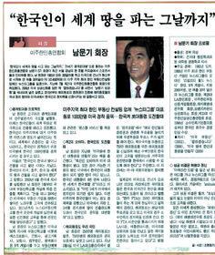 한국인이 세계 땅을 파는 그날까지 #남문기