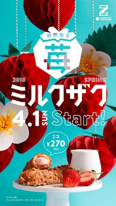 Pin by 貴彦 中里 on デザイン Web Design, Font Design, Banner Design, Layout Design, Japan Graphic Design, Japan Design, Graphic Design Posters, Graphic Design Inspiration, Wordmark