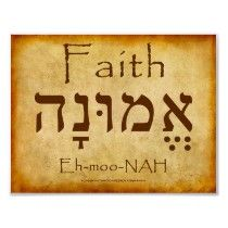 Faith {Hebrew}