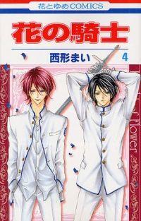 Japanese Manga Hakusensha Hana to Yume Comics West form まい Knight 4 . Shoujo, Hana, Knight, Japanese, Black And White, Comics, Books, Anime, Raven