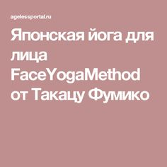 Японская йога для лица FaceYogaMethod от Такацу Фумико