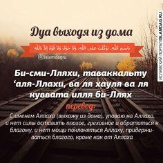 Три дуа, которые произносил Пророк (ﷺ), выходя из дома | Ислам в Дагестане