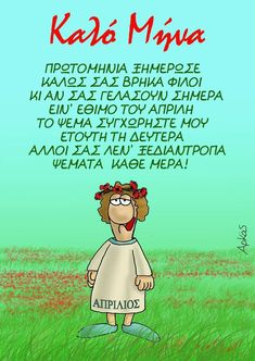 Greek Quotes, Good Morning Quotes, Vintage Images, More Fun, Funny Quotes, Lol, Comics, Learning, Memes