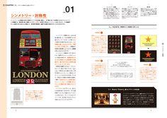 デザインのルール、レイアウトのセオリー。 | デザイン関連の雑誌・書籍を出版するMdNのWebサイト - MdN Design Interactive -