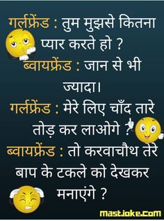 Funny Jokes In Hindi, Very Funny Jokes, Smile World, Keep Smiling, Gadgets, Memes, Quotes, Quotations, Jokes In Hindi