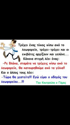 Ωραίο !!! Smiles And Laughs, Just For Laughs, Funny Images, Funny Photos, Funny Greek Quotes, Episode Choose Your Story, Clever Quotes, Have A Laugh, Great Words