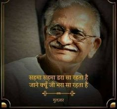 Soul Quotes, Life Quotes, Hindi Shayari Love, Hindi Qoutes, Best Quotes, Funny Quotes, Gulzar Poetry, Poetry Inspiration, Gulzar Quotes