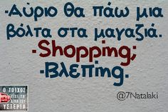 σοφα λογια ζωης με χιουμορ - Αναζήτηση Google Greek Memes, Funny Greek Quotes, Funny Quotes, Greek Sayings, Humor Quotes, Favorite Quotes, Best Quotes, Laughing Quotes, Funny Times