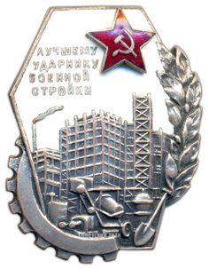 Знак «Лучшему ударнику военной стройки»