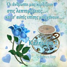 Night Pictures, Greek Quotes, Good Morning, Place Cards, Place Card Holders, Notebook, Celebrities, Top, Buen Dia