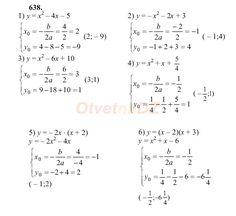 ГДЗ 638 Answers To Homework, Algebra, Math Equations