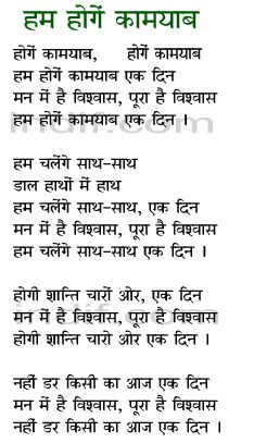 Inspirational Hindi song Lyrics : Hum Honge Kamyab ek din … - Dont Give Up World Patriotic Songs For Kids, Patriotic Songs Lyrics, Patriotic Poems, Motivational Song Lyrics, Song Lyric Quotes, Hindi Poems For Kids, Kids Poems, Old Bollywood Songs, Old Song Lyrics