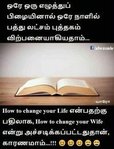 Comedy Quotes, Comedy Memes, Good Morning Messages, Morning Images, Tamil Jokes, Swami Vivekananda Quotes, Best Quotes, Fun Quotes, Feelings Words