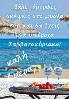 Good Morning, Alcoholic Drinks, Messages, Cross Stitch, Friends, Beautiful, Greek, Buen Dia, Amigos