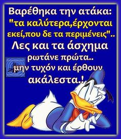 Funny Quotes, Funny Memes, Hilarious, Jokes, Greek Quotes, Funny Cartoons, Out Loud, Comic Strips, Lol