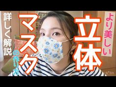 ENG/How to make a more Face mask! Can be hand sewn. Diy Mask, Diy Face Mask, Diy Crafts Hacks, Diy And Crafts, Tatting Lace, Useful Life Hacks, How To Make Bed, Couture, Hand Sewing