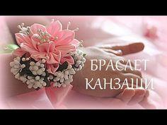 Новые мастер- классы на сайте ▶▶▶ http://kanzashidoma.ru/ В этом видео канзаши мастер- класс показано как сделать браслет- повязку канзаши к празднику ПЛЕЙ...
