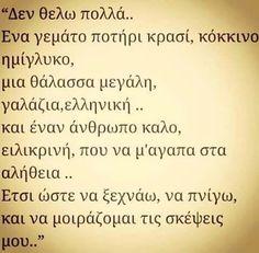 Δεν θέλω πολλά Movie Quotes, Life Quotes, My Heart Quotes, Live Laugh Love, Greek Quotes, Great Words, Life Inspiration, True Words, Positive Thoughts