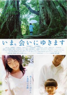 "Mio Aio's death leaves her husband Takumi and six-year-old son Yuji to fend for themselves. Takumi suffers occasional fainting spells, and thinks his health compromised his dead wife's happiness. Mio had left Yuji a picture book; in it, Mio departs for a celestial body she calls ""the Archive Star"" but reappears in Japan during the following year's rainy season. Turning the pages, Yuji eagerly awaits her return."
