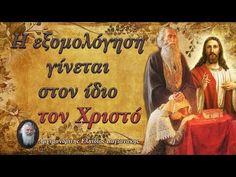 π. Ελπίδιος: Η εξομολόγηση γίνεται στον ίδιο τον Χριστό - YouTube Believe, Faith, Quotes, Greek, Icons, Youtube, Quotations, Symbols, Loyalty