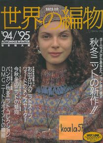 Knit Crochet of the Word 1994 Autumn-Winter - Tatiana Laima - Picasa ウェブ アルバム