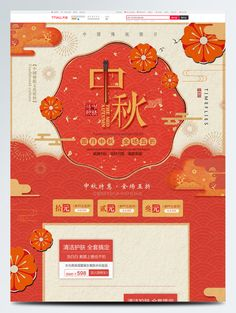 Red Chinese Style Retro Mid Autumn Festival Beauty Makeup Sale Home | Free Psd Download | PNG & Vector