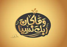 Arabic Calligraphy Design, Arabic Design, Calligraphy Quotes, Arabic Art, Arab Typography, Typography Design, Old Paper Background, Words Quotes, Qoutes