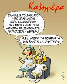 Funny Greek Quotes, Funny Quotes, Funny Cartoons, Picture Quotes, Good Morning, Laughter, Funny Pictures, Jokes, Lol