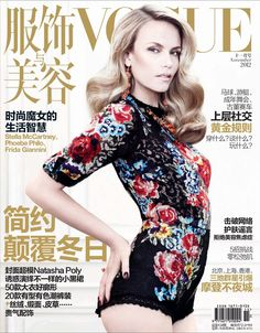 Natasha Poly in Dolce & Gabbana photographed by Willy Vanderperre for Vogue China November 2012 Vogue Covers, Vogue Magazine Covers, Fashion Magazine Cover, Fashion Cover, Vogue China, Vogue Russia, Natasha Poly, Dolce & Gabbana, Phoebe Philo