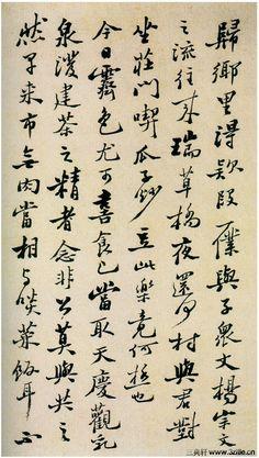 Chinese Calligraphy, Caligraphy, Calligraphy Art, Japanese Family Crest, Chinese Brush, Asian Art, Poem, Digital Art, China