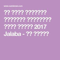 من أجمل موديلات الجلابة المغربية بتوب الصيف 2017 Jalaba            -            أم عمران