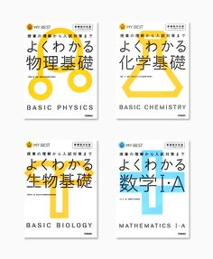 The best looking textbooks ever -- by Groovisions, a Jap Design firm