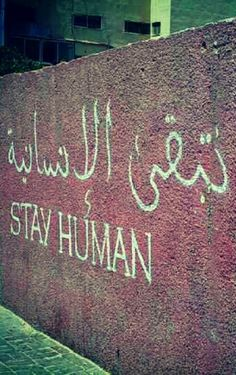 'stay human' in Arabic via @ismailhotchai