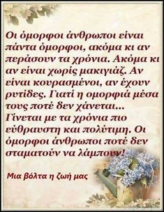Greek Quotes, Wise Words, Inspirational Quotes, Letters, Life, Truths, Angel, Drink, Character