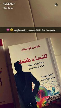 love book to read Top Books To Read, I Love Books, Good Books, My Books, Literature Books, Fiction Books, Funny Study Quotes, Book Qoutes, Book Names