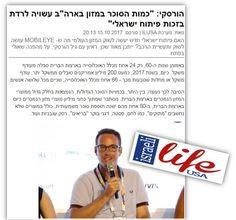 """הורסקי: """"אני צופה עתיד בריא הרבה יותר בעזרת הטכנולוגיה של דומתוק""""  כמעט 200 מיליון אמריקאים (66 אחוז מכלל האוכלוסייה) סובלים כיום ממשקל יתר, עודף משקל או מחלות שנובעות מכך, זאת לעומת 24 אחוז באמצע שנות ה-60. גיל הורסקי, בכיר בחברת מונדלייז העולמית, ניתח את הנושא במאמר שפורסם ב-israelilifeusa: """"בזכות פיתוח ישראלי, כמות הסוכר במזון בארצות הברית עשויה לרדת""""."""