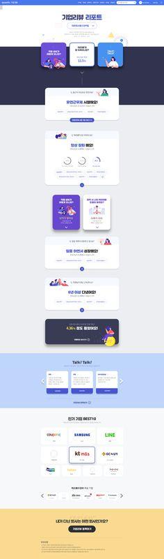 사람인 프로젝트 | Behance의 사진, 비디오, 로고, 일러스트레이션 및 브랜딩 Web Design Tips, Co Design, Page Design, Event Design, Event Banner, Web Banner, Web Layout, Layout Design, Webdesign Layouts
