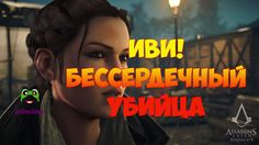 Assassin's Creed Syndicate - Знакомство с Иви Фрай