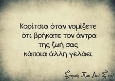 Greek Quotes, Alter Ego, Just For Laughs, Wisdom Quotes, Thats Not My, Jokes, Stickers, Motivation, Sayings
